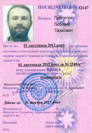 License of dentistry and implantology of  Lubomir Prokopyuk